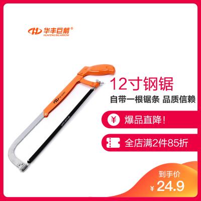 華豐巨箭(HUAFENG BIG ARROW)12寸鋼鋸架鋸和鋸條 手工鋸木工鋸子 12寸調節式鋼鋸