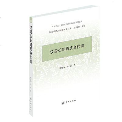 汉语长距离反身代词