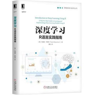全新正版 深度學習:R語言實踐指南