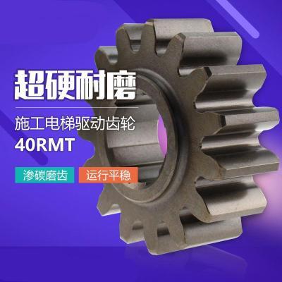 施工升降機驅動齒輪40CR滲碳磨齒京龍中聯傳動齒輪施工電梯配件