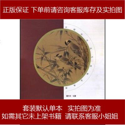 国历代花鸟画精品典辑—工笔临摹范 韩璐 编 9787533017651