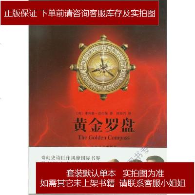 黃金羅盤 [英]菲利普·普爾曼 上海譯文出版社 9787532744428