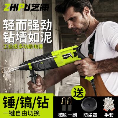 芝浦(ZHIPU)電錘電鎬電鉆三用輕型多功能大功率家用工業級混凝土沖擊鉆 24型三用+高配套餐