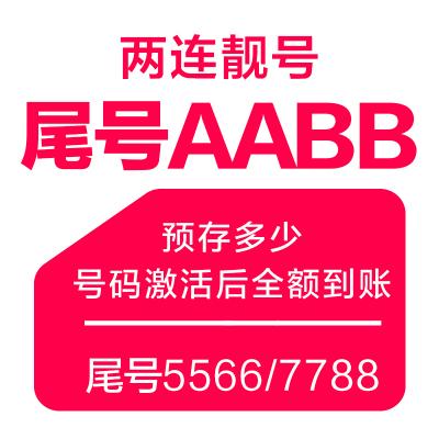 苏宁互联AABB靓号(电信制式)