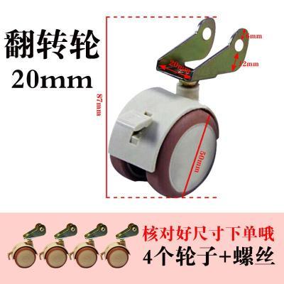 嬰兒床輪子萬向輪腳輪配件搖籃床橡膠夾板輪寶寶床通用靜音翻轉輪 翻轉輪:內徑寬20mm(4個一套價)
