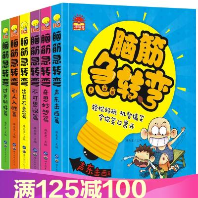 全套6冊腦筋急轉彎小學注音版6-12歲 兒童智力專注力訓練思維游戲書7-9歲小學生智力開發益智書籍I