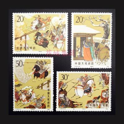 T157 中国古典文学名著--三国演义(第二组) 邮票 套票 三国演义二邮票 三国演义邮票 四大名著 文化礼品 创意礼品
