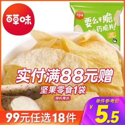 百草味 膨化食品 山藥片香蔥味 45g 即食鍋巴好吃的薯片特產吃貨零食任選