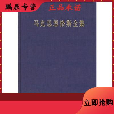 【人民出版社】 马克思恩格斯全集第四十六卷:资本论(第三卷)——资本论及