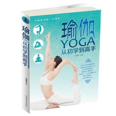 瑜伽:從初學到高手張海媛9787511349200中國華僑出版社