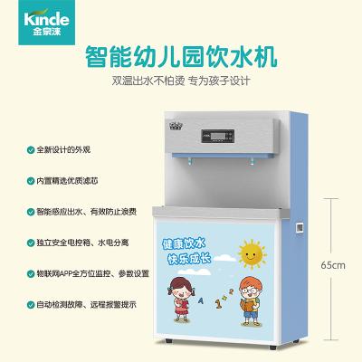 金泉淶智能雙溫出水幼兒園飲水器 JL-2YC
