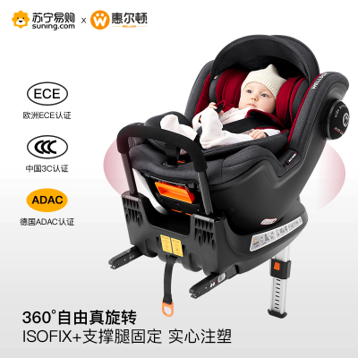 惠爾頓汽車兒童安全座椅0-4歲車載嬰兒360旋轉isofix繭之愛2