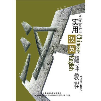實用漢英翻譯教程(新)——北外名師力作,英語專業必備翻譯教材