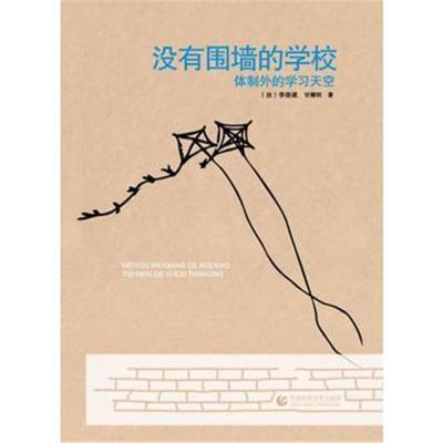 """""""尊师园书坊系列"""" 没有围墙的学校李崇建,甘耀明9787811198676首都师范大"""
