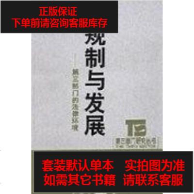 【二手8成新】規制與發展 9787213019456