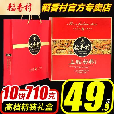 稻香村 上品榮典中秋月餅禮盒廣式蛋黃蓮蓉五仁月餅禮盒710g