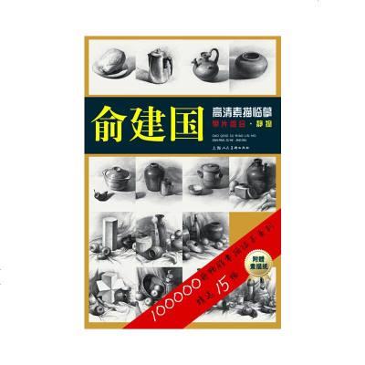 俞建國高清素描臨摹單片組合·靜物
