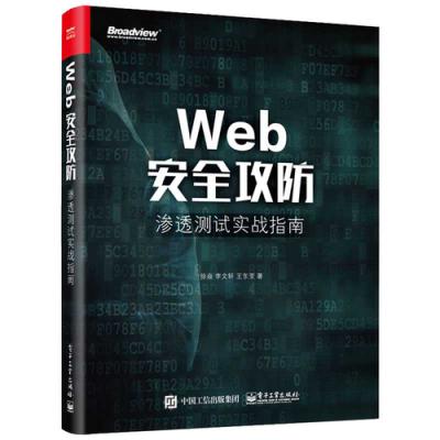 Web安全攻防:滲透測試實戰指南