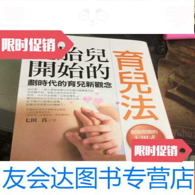 【二手9成新】從胎兒開始的育兒法 9781548727095