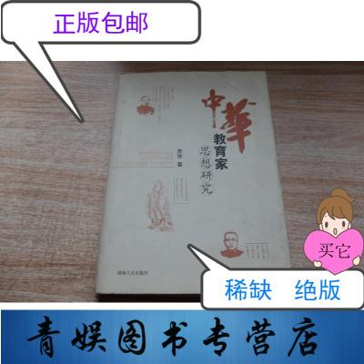 【正版九成新】中華教育家 思想研究