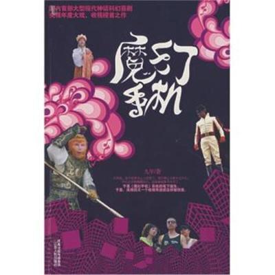 魔幻手機九年9787214051660江蘇人民出版社
