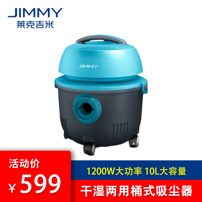 萊克吉米商用吸塵器 桶式干濕兩用吸塵器酒店飯店用吸頭發毛發大功率大容量吸塵器 萊克吉米jimmy CW101-1