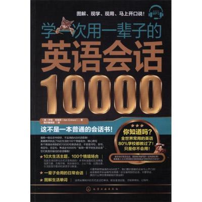 學一次用一輩子的英語會話10000