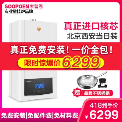 索普恩(SOOPOEN) 燃氣壁掛爐天然氣采暖地暖鍋爐L1PB28-SG