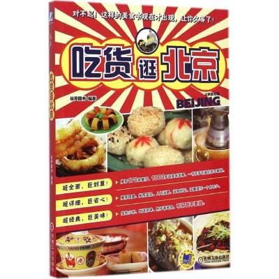 吃貨逛北京谷聲圖書9787111482420