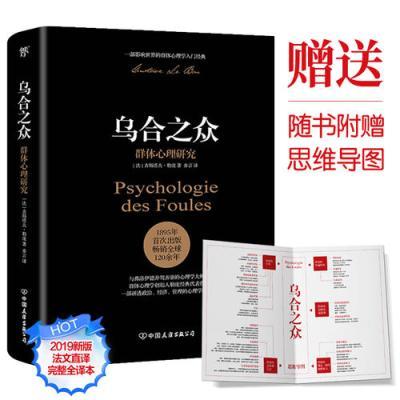 烏合之眾:群體心理研究(社會心理學領域扛鼎之作,一部講透政治、經濟、管理的心理學巨著,入選改變世界的20本書。)