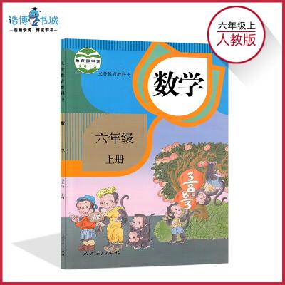 六年級上冊數學書人教版 小學課本教材教科書 6年級上冊 人民教育出版社 全新正版彩色