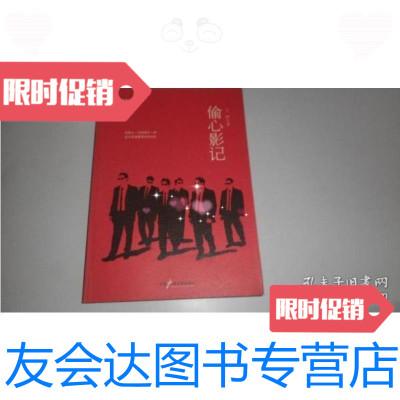 【二手9成新】電影印象派系列:偷心影記 王田簽名本 9787504370822
