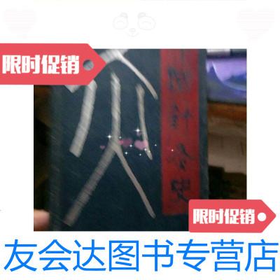 【二手9成新】中國針灸史,/郭世余編著天津科學技術出版社 9787126761971