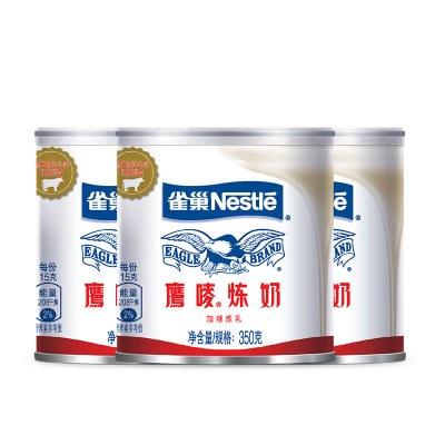 雀巢(Nestle)鷹嘜煉奶350g*3罐組【2019年7月批次】新老包裝隨機發貨
