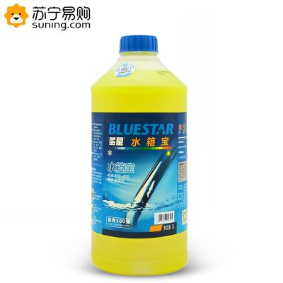 藍星不凍液綠色汽車防凍液水箱寶-25度發動機冷卻液2L