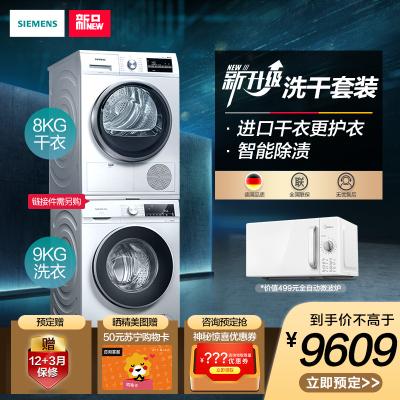 【爆品洗干套装】SIEMENS/西门子9公斤洗衣机WG42A1U00W+旗舰新品8公斤烘干机 WT46G4000W