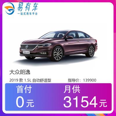 【分期购车】易有车上个人车牌 朗逸 2019款 1.5L 自动舒适版 国VI 一成首付购新车