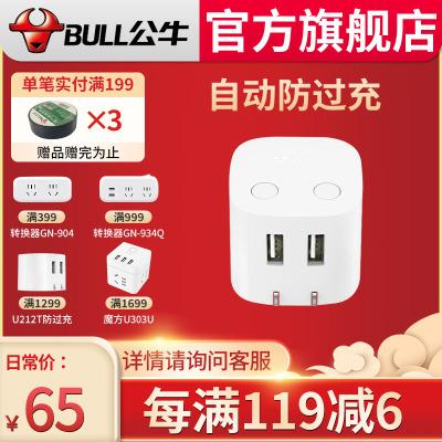 公牛(BULL)自动防过充 GN-U212T双USB充电器防过充电头2.4A双输出手机平板电脑