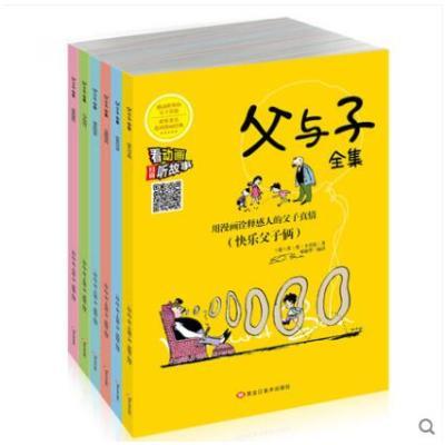 掃碼看動畫聽故事 父與子漫畫書全集注音版彩圖正版全套共6冊小學1-2-6年級6-7-9-10-12歲圖書兒童睡前繪本讀物