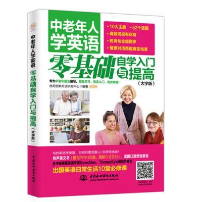 中老年人學英語:零基礎自學入門與提高(大字版)