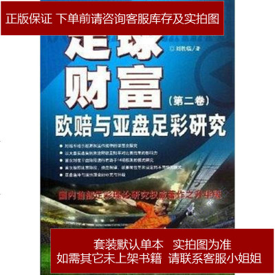 足球财富:欧赔与亚盘足彩研究(第2卷) 刘胜临 金城出版社 9787515508207