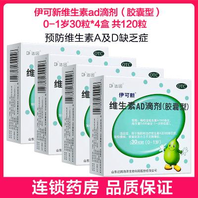 共120?!恳量尚?維生素AD滴劑(膠囊型)(0-1歲)30粒*4盒 用于預防和治療維生素A及D缺乏癥