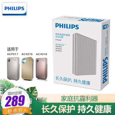 飛利浦(Philips) 納米級勁護濾網 FY3107/00 適用飛利浦空氣凈化器AC4076/18AC4016
