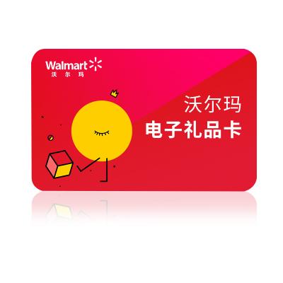 【电子卡】沃尔玛GIFT卡100元 礼品卡 商超卡 超市购物卡 全国通用 员工福利(非本店在线客服消息请勿相信)