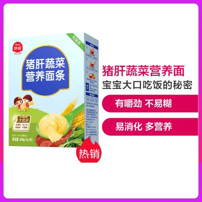 伊威营养面条宝宝辅食婴幼儿童线面6-36个月猪肝蔬菜营养面条200g