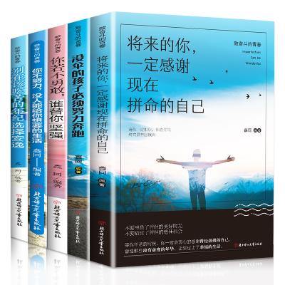 青春勵志5冊將來的你+沒傘的孩子必須努力奔跑+你若不勇敢+你不努力+別在吃苦的年紀選擇安逸勵志書