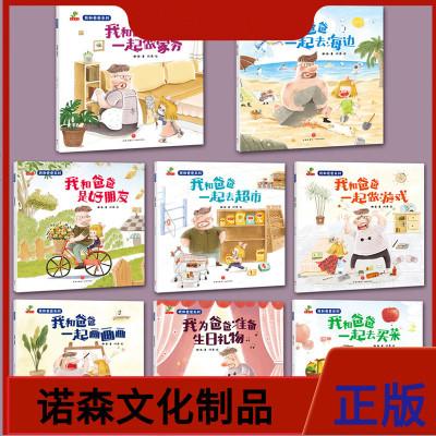 正版 我和爸爸系列全套8冊彩圖繪本0-3-4-6-7-8周歲兒童圖書幼兒園寶寶小孩早教啟蒙認知書籍親子讀睡前讀物