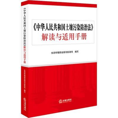 《中華人民共和國土壤污染防治法》解讀與適用手冊 生態環境部法規與標準司編寫 著 生態環境部法規與標準司 編 社科 文軒網
