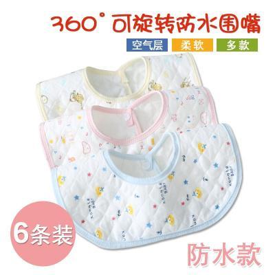 【六条装】婴儿口水巾八角围嘴宝宝防水360度可旋转儿按扣春夏围兜