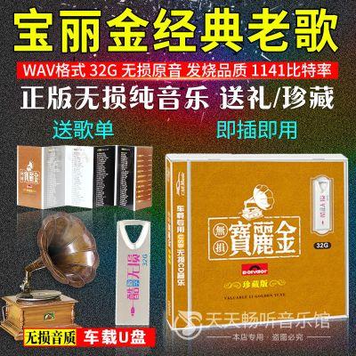 汽车音乐U盘宝丽金粤语精选经典老歌曲cd碟片无损WAV车载USB优盘